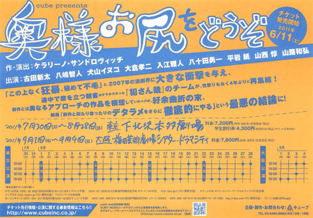 Okusama_2