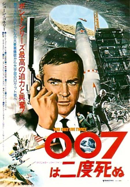 007yoltwice01
